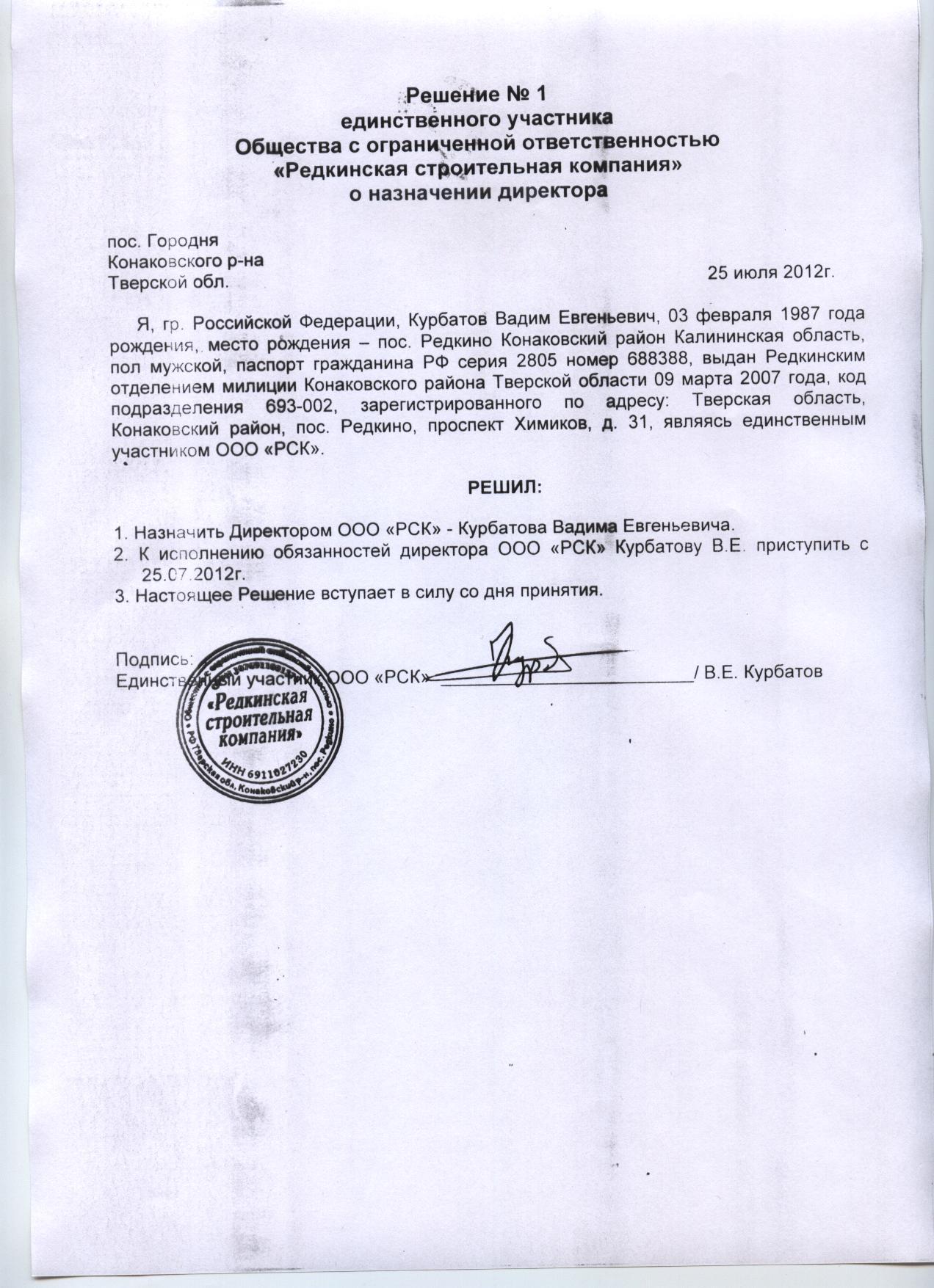 Решение о назначении генерального директора ооо бланк калькуляторы в помощь бухгалтеру